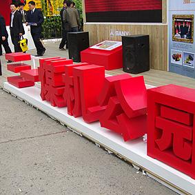 北京做展台 北京做展览 展台设计公司 布展公司 特装公司 沈阳展台设
