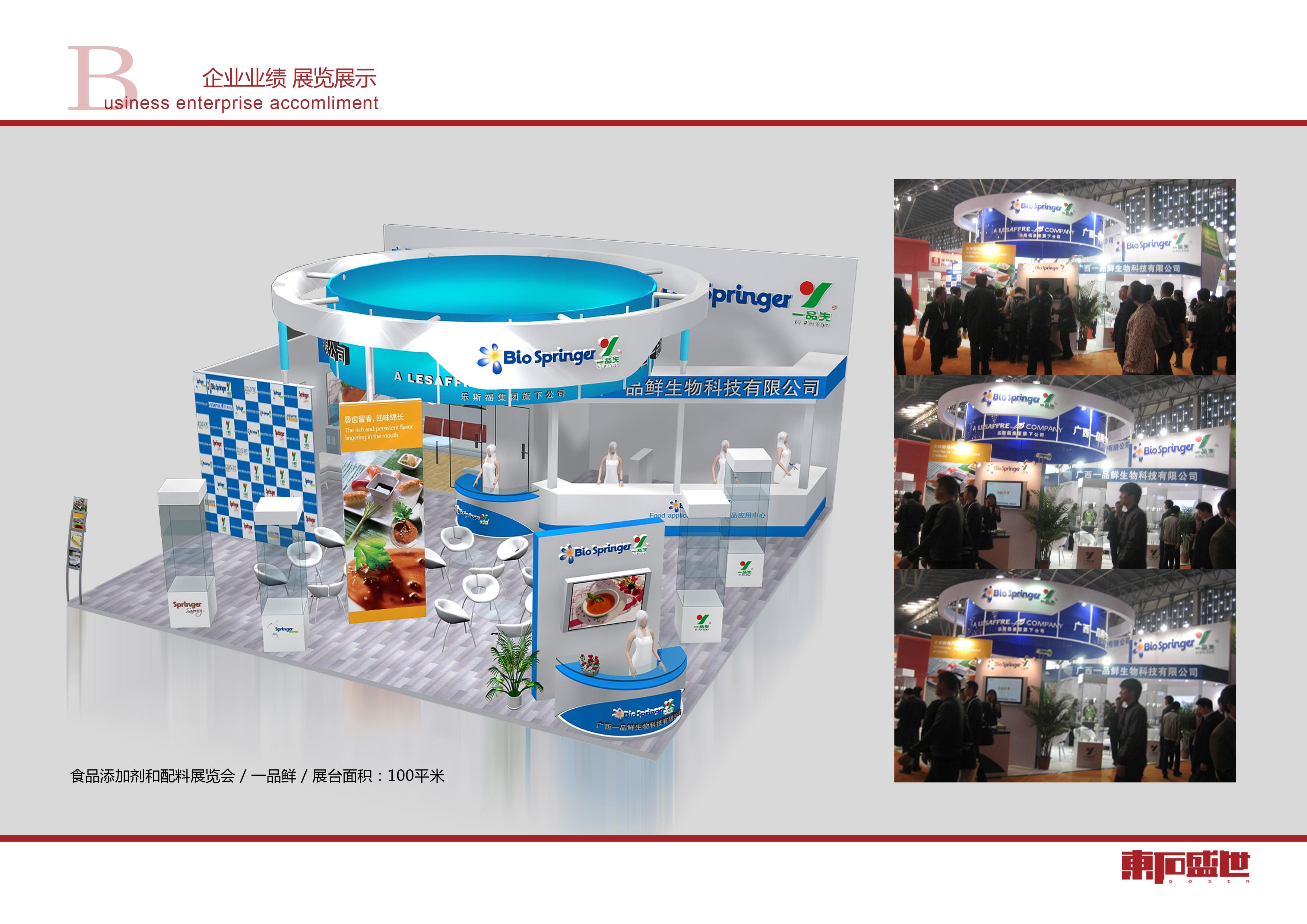 Exhibition Booth Activities : Exhibition service beijing dosen international exhibition co ltd