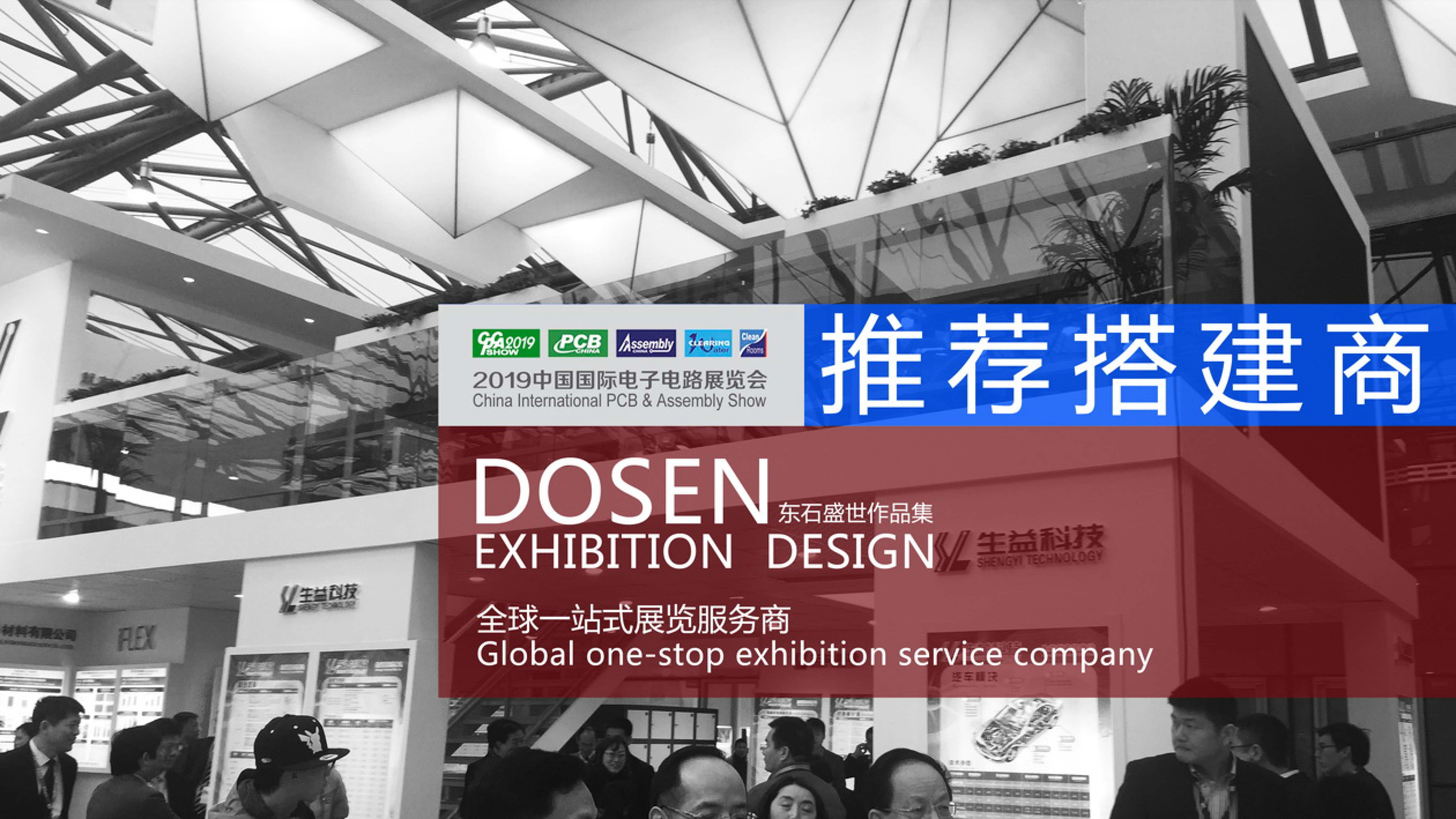 Exhibition Stand Builders France : Cpca show recommended stand contractor dosen